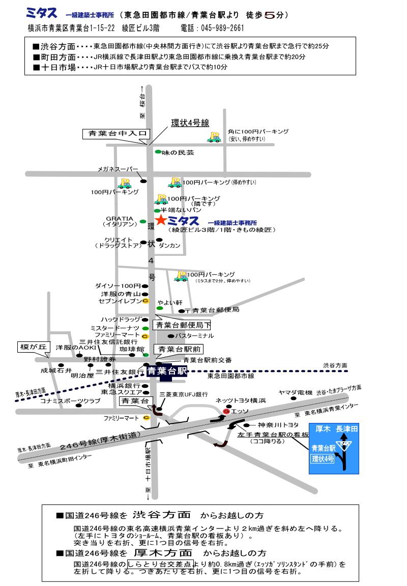 ミタス一級建築士事務所へ青葉台駅からのア